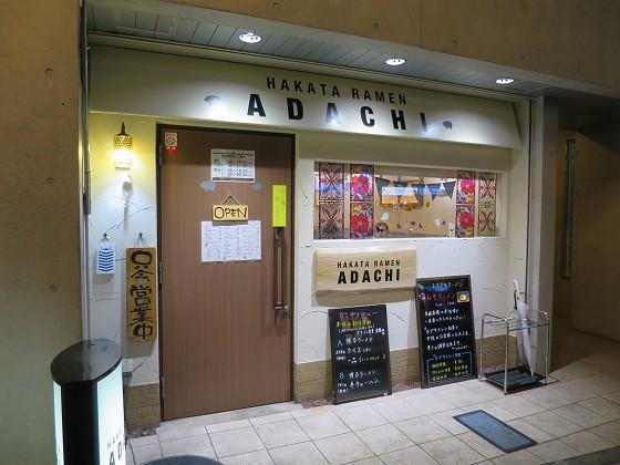 博多ラーメンADACHI