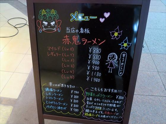 赤鬼ラーメン神戸甲南店