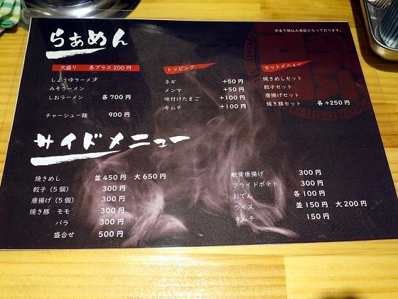 ラーメン藤 三田店