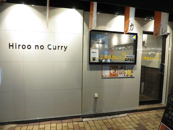広尾のカレーあにき神戸元町店