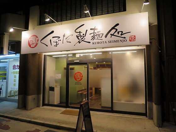 くぼた製麺処