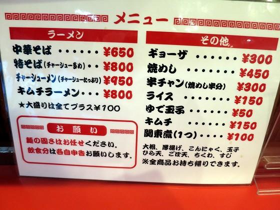 丸高中華そば県庁前店