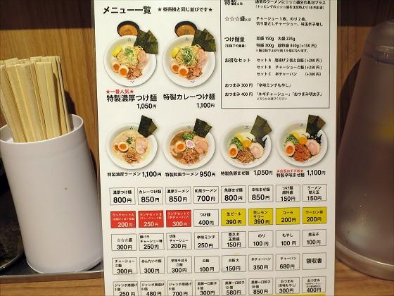 みつ星製麺所三宮店
