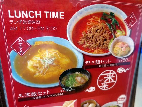 中華厨房 来来