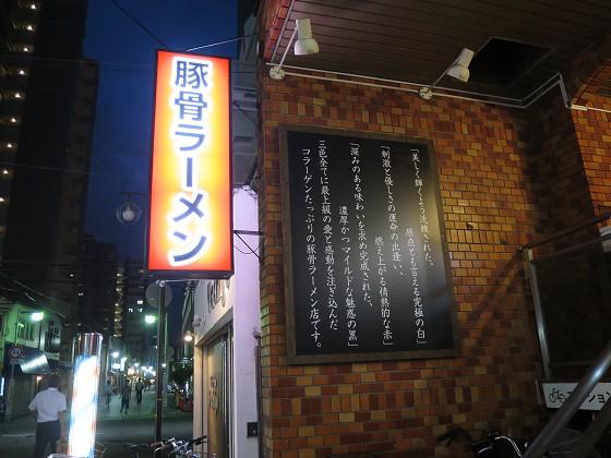 美しく・ラーメン店です。