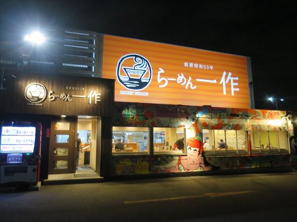 らーめん一作茨木店