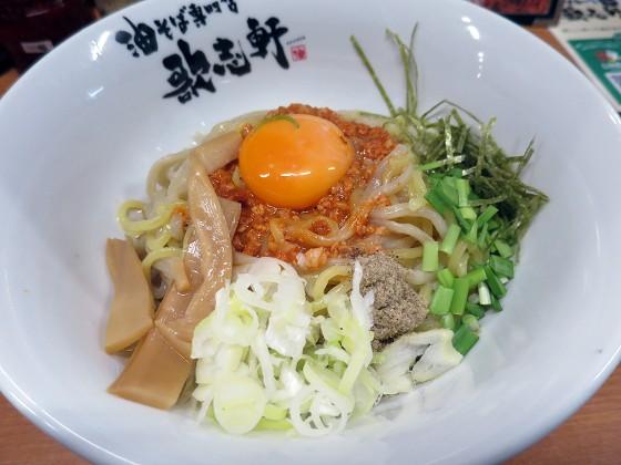 歌志軒神戸学園店