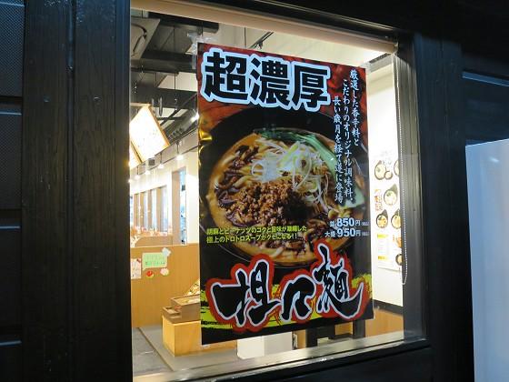 町田商店 神戸垂水店