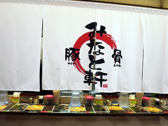 みなと軒 麺ロード店