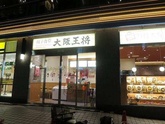大阪王将 コロワ甲子園店