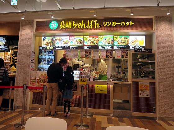 リンガーハット コロワ甲子園店