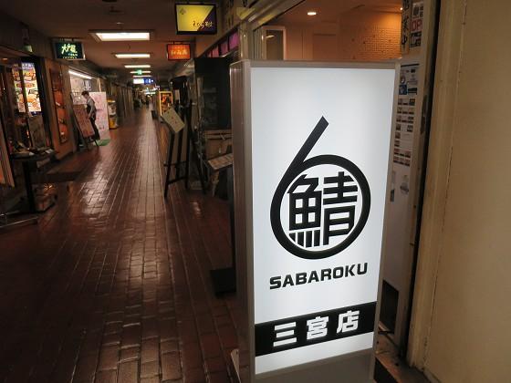 サバ6製麺所三宮店