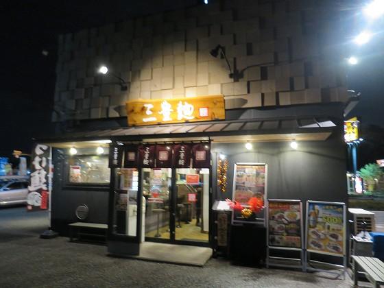 三豊麺西昆陽店