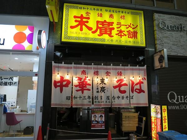 末廣ラーメン本舗仙台店