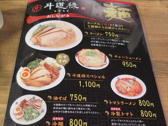らーめん斗道禄大蔵谷店
