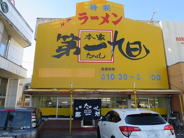 第一旭寺田店