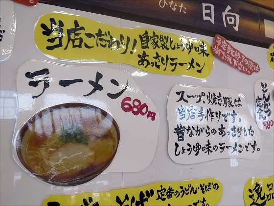 道の駅丹波おばあちゃんの里フードコート日向