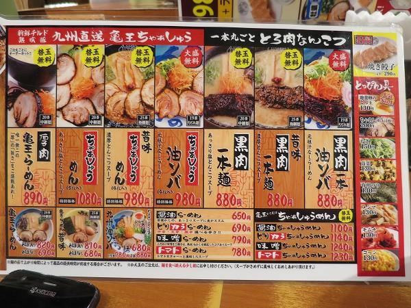 らーめん亀王梅田店