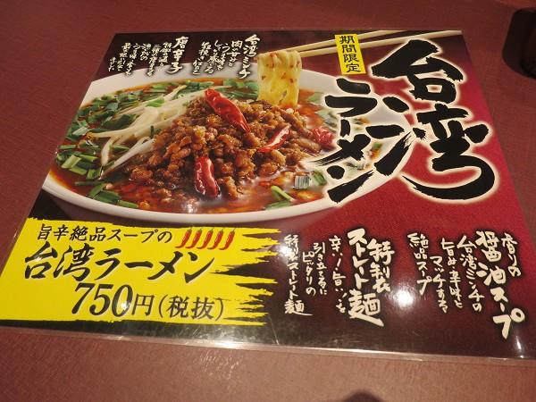 丸源ラーメン東大阪御厨店