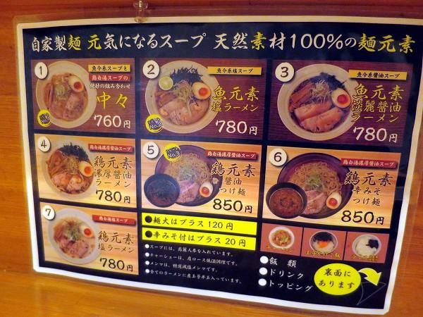 らーめん麺元素