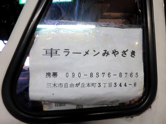車ラーメンみやざき