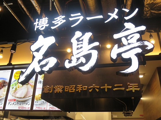 名島亭 エビスタ西宮店