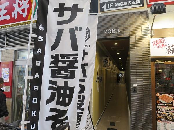 サバ6製麺所南森町店