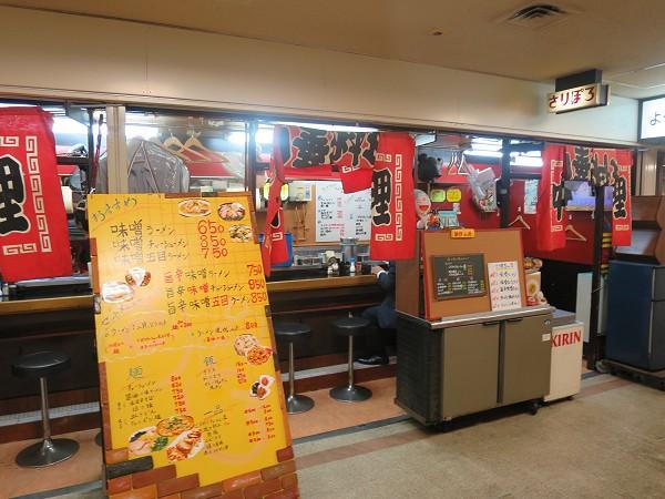 さりぽろ大阪駅前第一ビル店