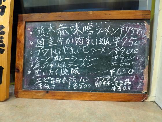 ラーメン虎一番『熊本赤味噌ラーメン』と『餃子』