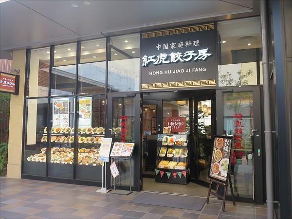 紅虎餃子房イオンモール和歌山店