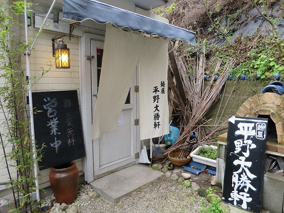 麺屋平野大勝軒
