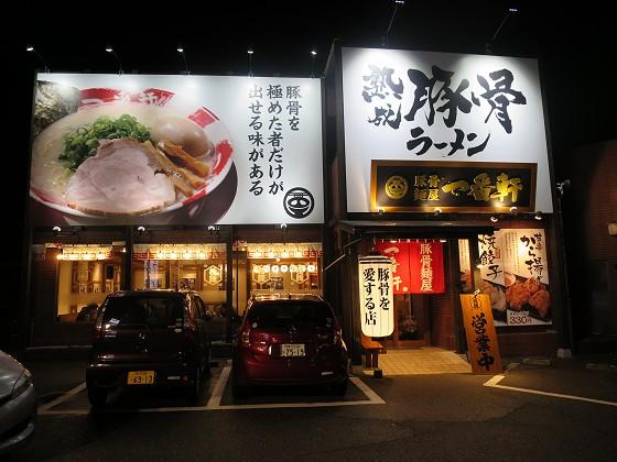 一番軒三田店