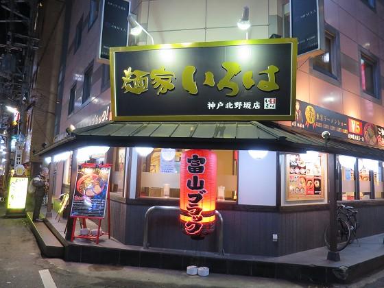 麺家いろは 神戸北野坂店