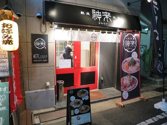 熟成麺屋 神来