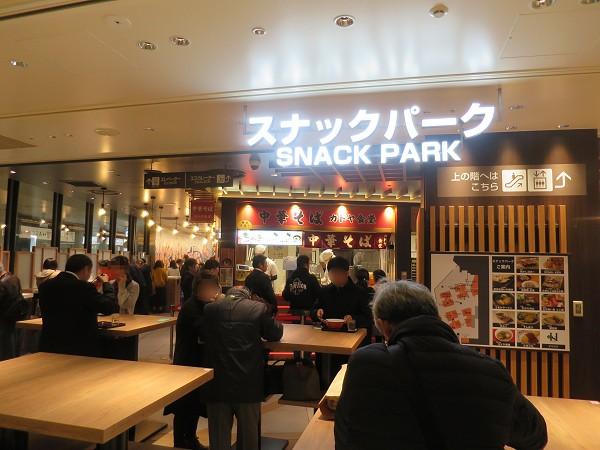 カドヤ食堂スナックパーク店