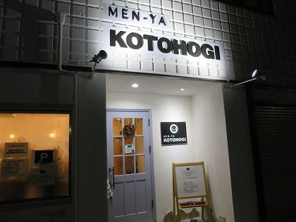 メンヤ コトホギ