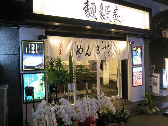 麺穀家 梅田店