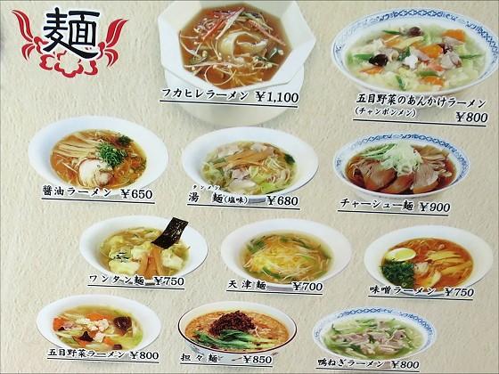 中国料理 �a王