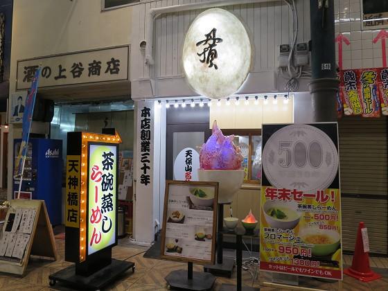 丹頂天神橋店