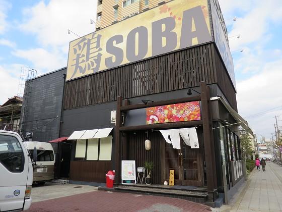 鶏SOBA座銀 住之江店