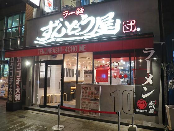 ラー麺ずんどう屋 天神橋店