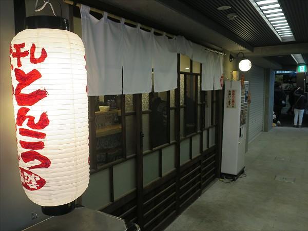 麺屋ビートルズ