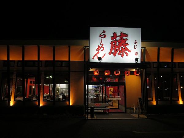 らーめん藤福知山店