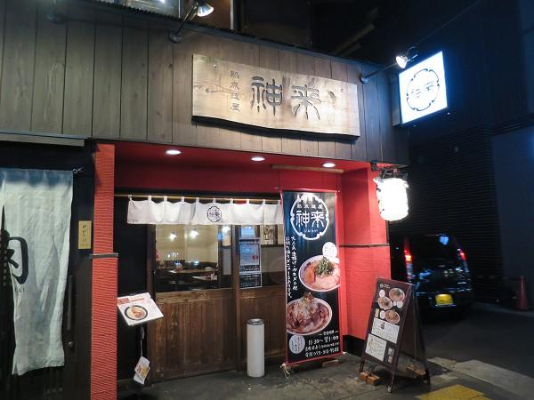 熟成麺屋神来