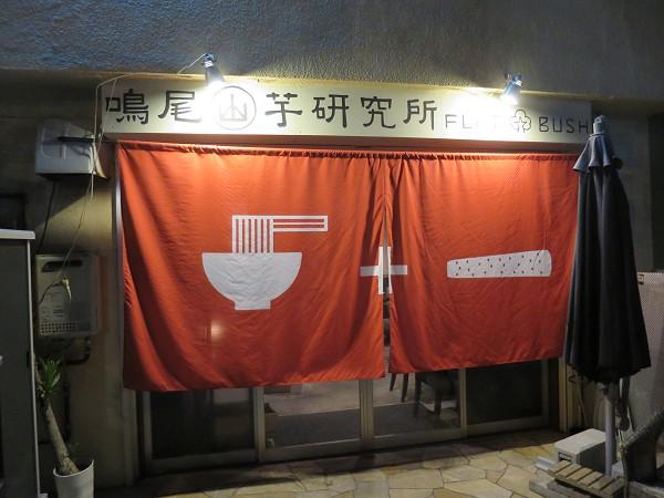 鳴尾山芋研究所ラーメン部