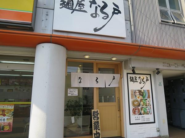 麺屋なる戸