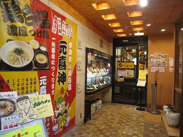 元喜神奈良店
