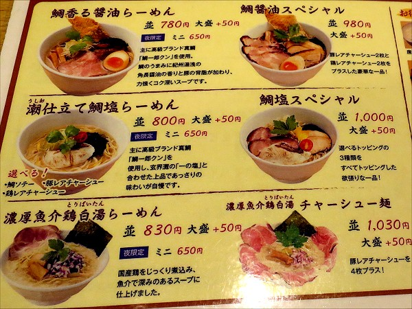 うまい麺には福来たる天五店
