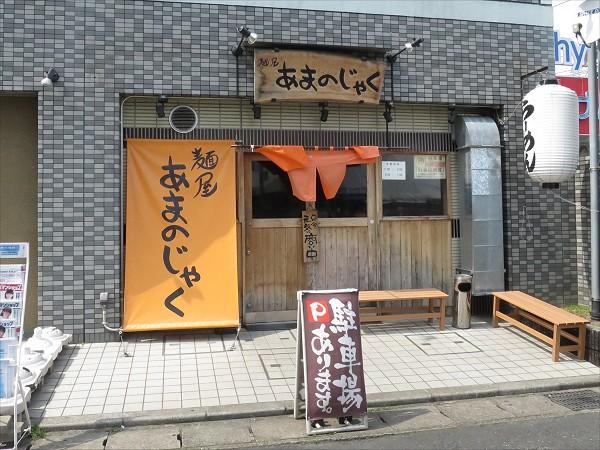 麺屋あまのじゃく京田辺店