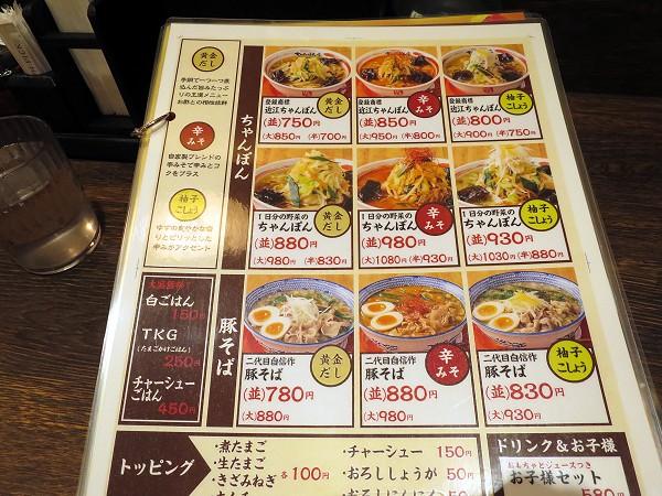 ちゃんぽん亭総本家プルメールHAT神戸店